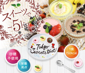 TOKYOスイーツダイエットの成分