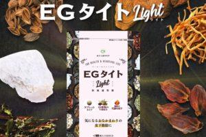 EGタイトライト