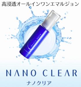 ナノクリアの保湿効果は?