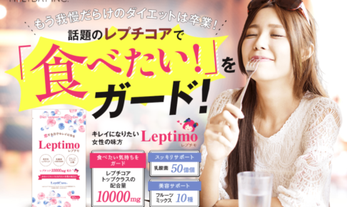 レプチモの口コミ調査