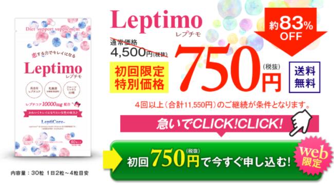 レプチモ公式ショップの販売価格