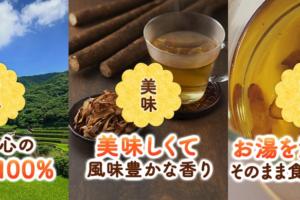 女神のごぼう茶の通販