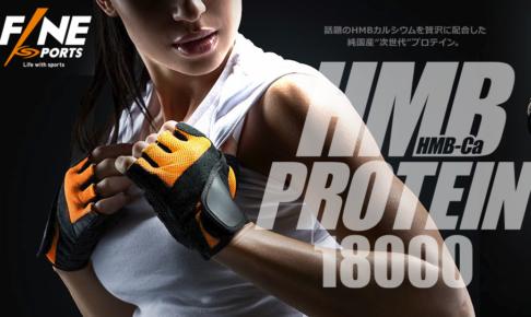 HMBプロテイン18000の効果