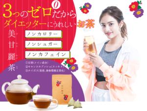 美甘麗茶の通販