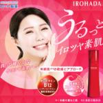 IROHADA(いろはだ)化粧水の値段