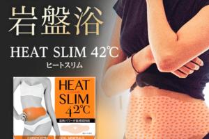 ヒートスリム42℃で部分痩せ