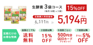 公式ショップの価格