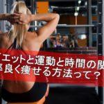 ダイエットと運動と時間