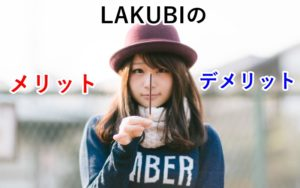 LAKUBIのメリットとデメリット