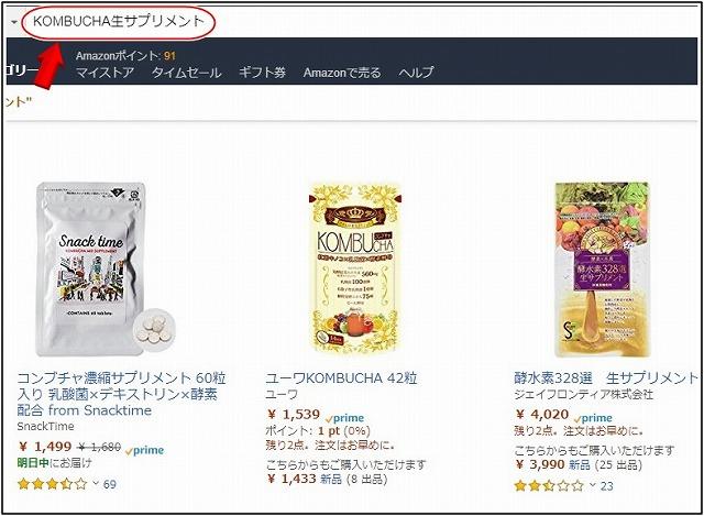 amazonの価格