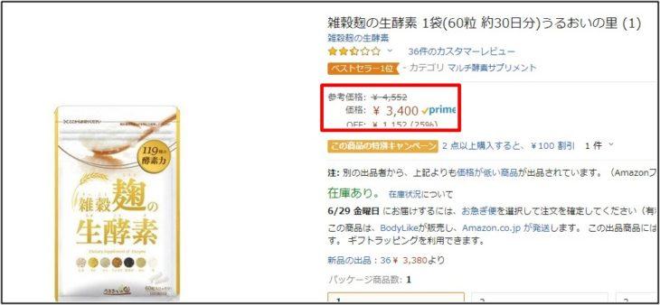アマゾンの販売価格