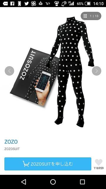 ZOZOスーツの注文