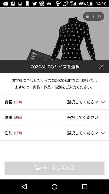 ZOZOスーツのサイズ