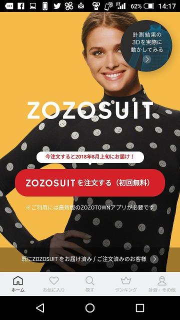 ZOZOスーツ注文