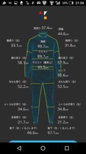 計測結果とサイズ