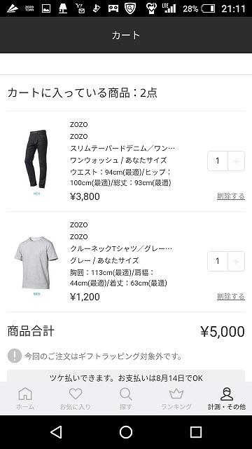 ZOZOオリジナルTシャツ