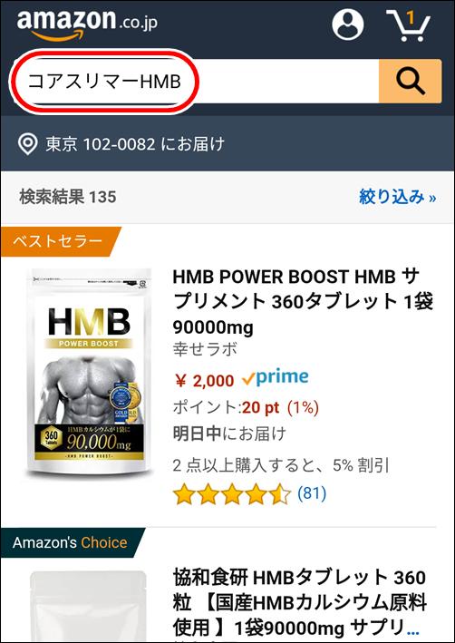アマゾンの価格
