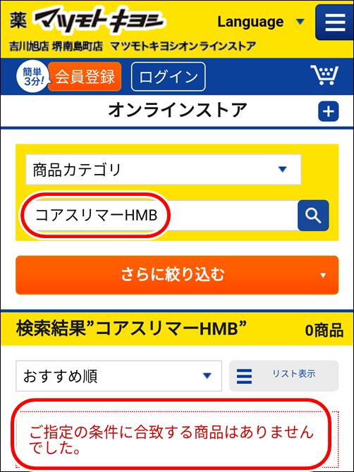 マツモトキヨシの価格