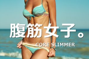 CORE SLIMMER